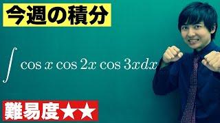 【高校数学】今週の積分#89【難易度★★】