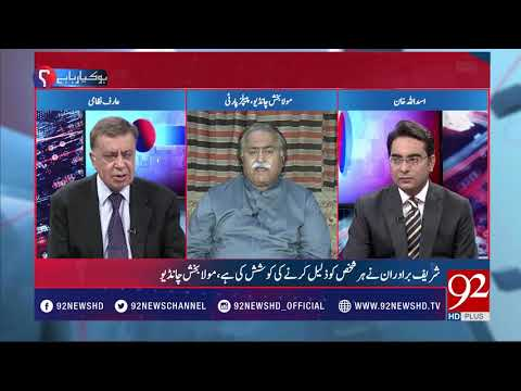 Ho Kya Raha Hai - 22 January 2018 - 92NewsHDPlus