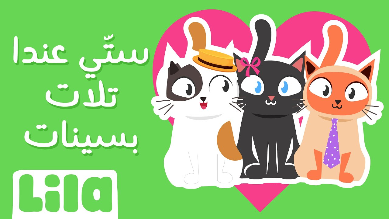 اغنية القطط للاطفال من ليلا تيفي ?  ستّي عندا تلات بسينات - Lila TV