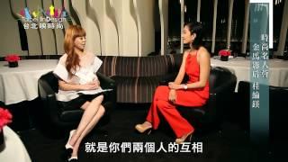Taipei indesign 台北映時尚  時尚名人薈  萬寶龍品大使 桂綸鎂 第138集