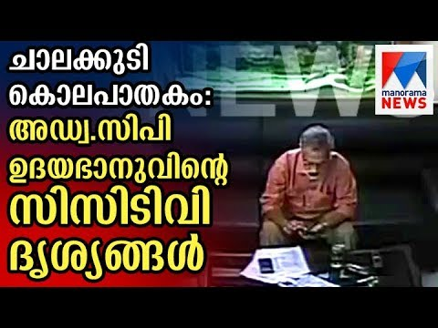 Chalakudy murder case: CCTV footage of Udayabhanu reaching slain Rajeev