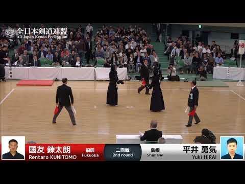 Rentaro KUNITOMO Me- Yuki HIRAI - 66th All Japan KENDO Championship - Second round 43