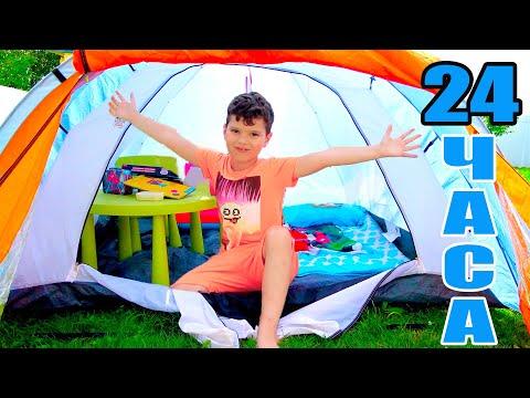 Егорка и его 24 часа в Палатке ЧЕЛЛЕНДЖ