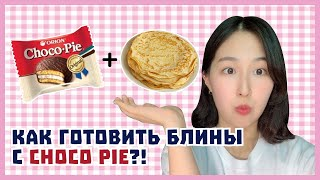 Как готовить блины с Choco Pie?!/초코파이로 러시아 디저트 블린 만드는 방법?!
