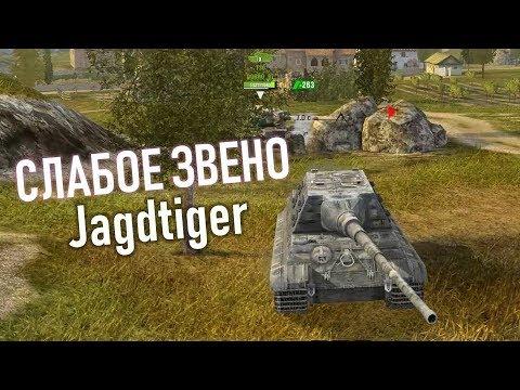 WoT Blitz - Обзор Танк Jagdtiger - Высокий ДПМ