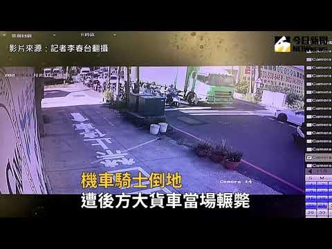 機車騎士倒地 遭後方大貨車當場輾斃