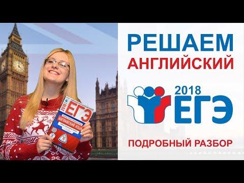 Решаем задания по английскому языку ЕГЭ 2018