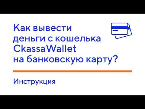 Как вывести деньги с кошелька CkassaWallet на банковскую карту?