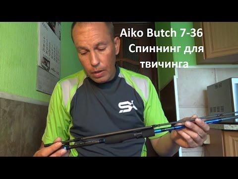 Aiko Butch - Спиннинг для твичинга