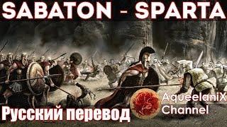Sabaton - Sparta - Русские субтитры | Перевод