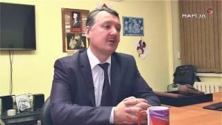 ВСУ за двое суток дойдут до границы с Россией - Гиркин