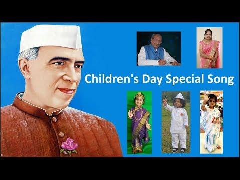 Children's Day Special Song - Balalachacha Nehru