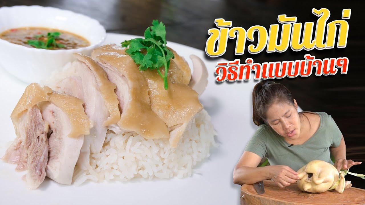 EP. 124 ข้าวมันไก่ ทำได้ในบ้าน สูตรหนังไก่กรึบๆ ข้าวไม่เลี่ยน น้ำจิ้มโคตรเด็ดดดด | กับข้าวกับตา