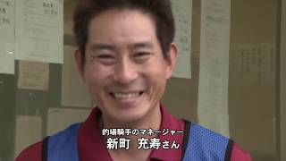 マトチャンネル】的場騎手、おめでとう!新町充寿マネージャー篇