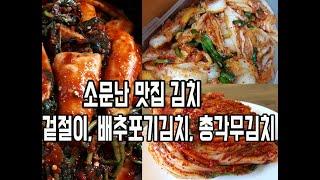 소문난 맛집 김치  배추겉절이, 총각김치, 오이소박이,…