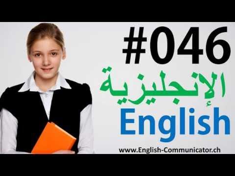 #46 اللغة الإنجليزية دورة الناطقة القراءة الاستماع المفردات,قواعد English language  جنوب خيطان