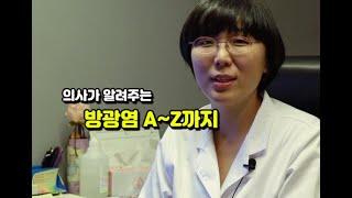 의사가 알려주는 방광염 증상 l 원인 l 치료  A~Z…