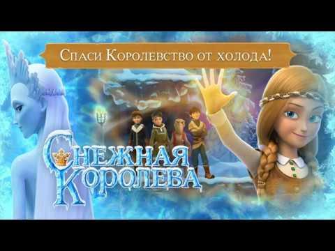 Снежная Королева: Ледяной забег! Сказочный раннер для самых смелых!