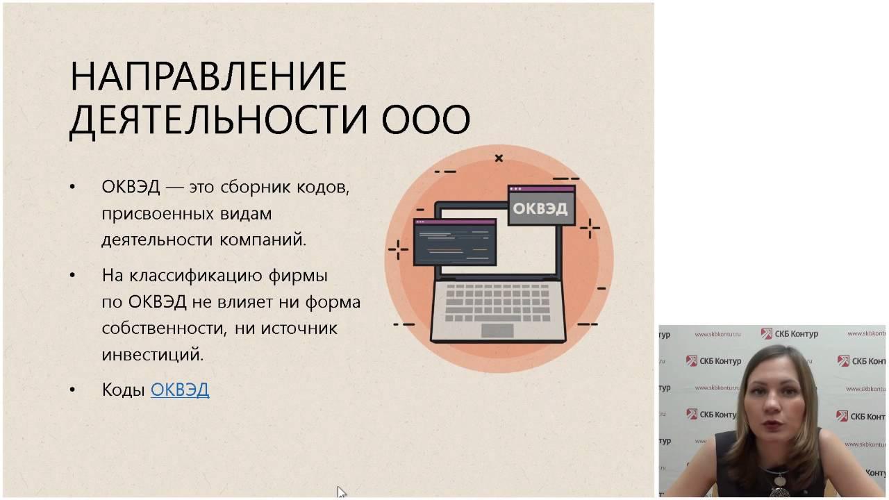 Как открыть ооо в 2018 году пошаговая инструкция в спб