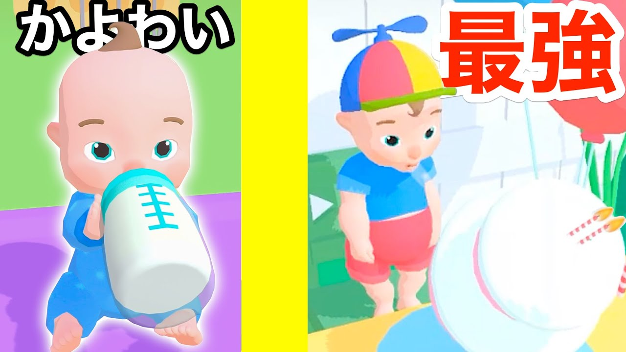 赤ちゃんを産んでケーキを吹き飛ばす最強に育てるゲーム【 Welcome Baby 3D 】