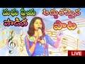 Madhu Priya Latest Singing Song