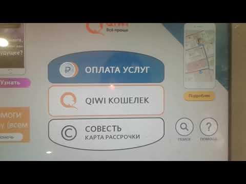 Оплата крупнейшего банка страны Сбербанк через терминал QIWI
