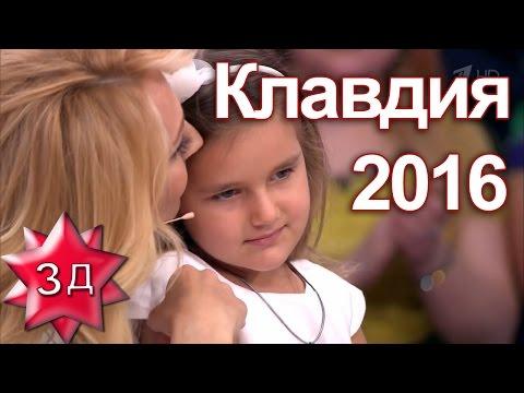 ДЕТИ КРИСТИНЫ ОРБАКАЙТЕ: дочь Орбакайте Клавдия Земцова, весна-лето 2016г