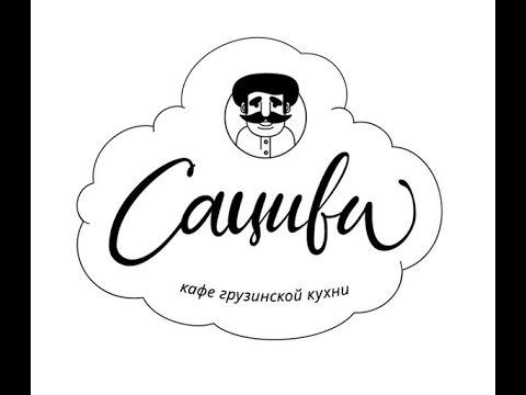 Кафе грузинской кухни