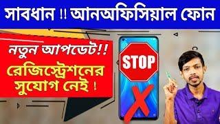 Unofficial Phone Ban In Bangladesh -New Update - আনঅফিসিয়াল ফোন রেজিস্ট্রেশন করার সুযোগ থাকছে না !!