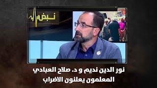نور الدين نديم و د. صلاح العبادي - المعلمون يعلنون الاضراب
