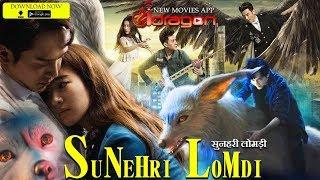 🔥Sunehri Lomdi Hindi | सुनहरी लोमड़ी Full Movie HD | Sample Release v3 Thumb