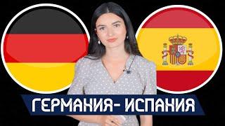Германия Испания Прогноз и ставка Лига Наций Футбол