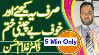 Anxiety Meditation In Urdu Anxiety Meditation 5 Min Technique For Anxiety Relief In Urdu