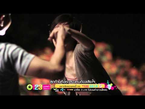 อย่าไว้ใจความเหงา - ไอซ์ ศรัณยู [Official MV]