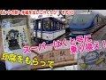 Vol.465【智頭急行の1日フリー切符で豆腐をもらう!!】豆腐をもらって特急スーパー…