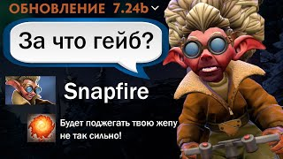 ПАТЧ 7 24b Что будет со Снеп фаэр