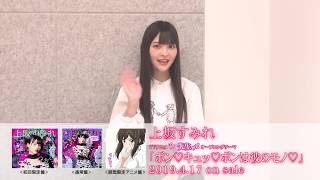 2019年4月17日(水)発売 上坂すみれ 10th Single「ボン♡キュッ♡ボンは彼...
