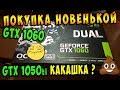 Купил видеокарту Nvidia GTX 1060 за 13к / Тест со старой AMD R9 270X