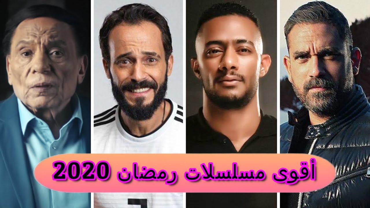 شاهد | أقوى مسلسلات رمضان 2020