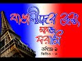 French for Bengali/Bangalee Beginners   Chap-1   Part-3