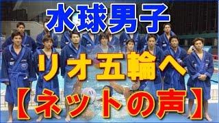 水球 日本代表男子・リオデジャネイロ五輪