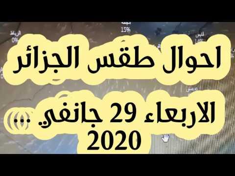 Weather in Algeria on Wednesday 29 January  2020
