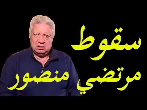عاجل و خطير اسرار سقوط مرتضي منصور في الانتخابات و المصير المنتظر