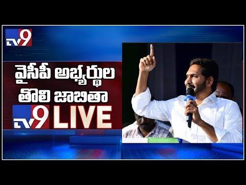 YS Jagan announces candidates first list LIVE || Idupulapaya - TV9