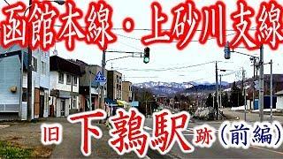 【いざ悲別へ】上砂川支線02下鶉駅①前編