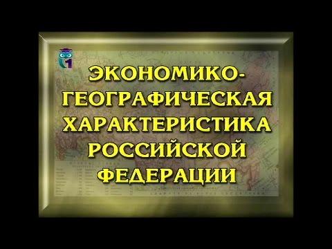 Экономическая географическая характеристика Российской Федерации