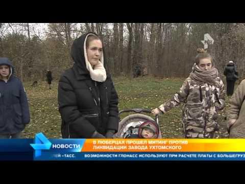 В Люберцах прошел митинг против ликвидации завода Ухтомского