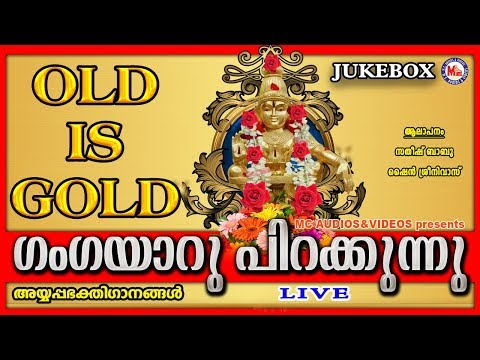 ഗംഗയാറുപിറക്കുന്നു | Gangayaaru Pirakkunnu | Hindu Devotional Songs Malayalam | Old Ayyappa Songs