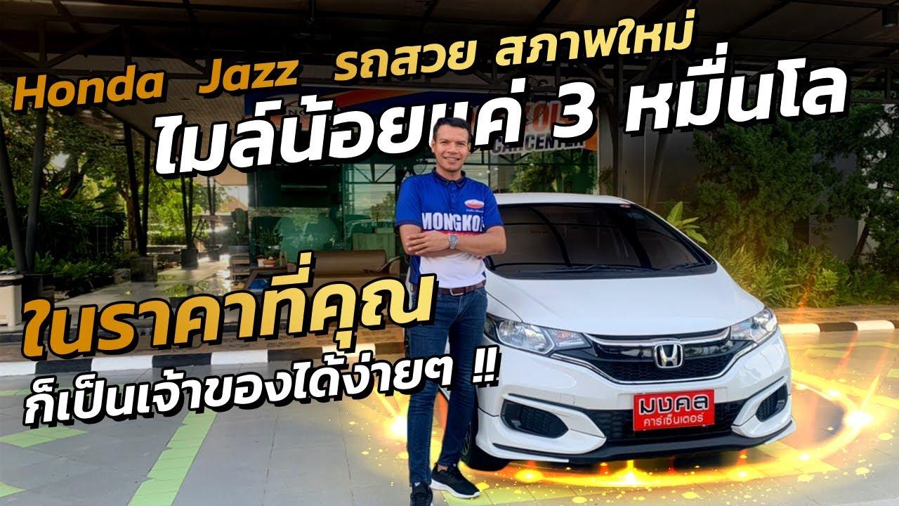 Honda Jazz เข้าใหม่ ไมล์น้อยแค่ 3 หมื่นโล สวยสุดๆ ต้องดู !!