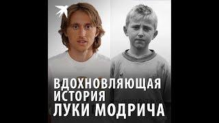 Вдохновляющая история Луки Модрича